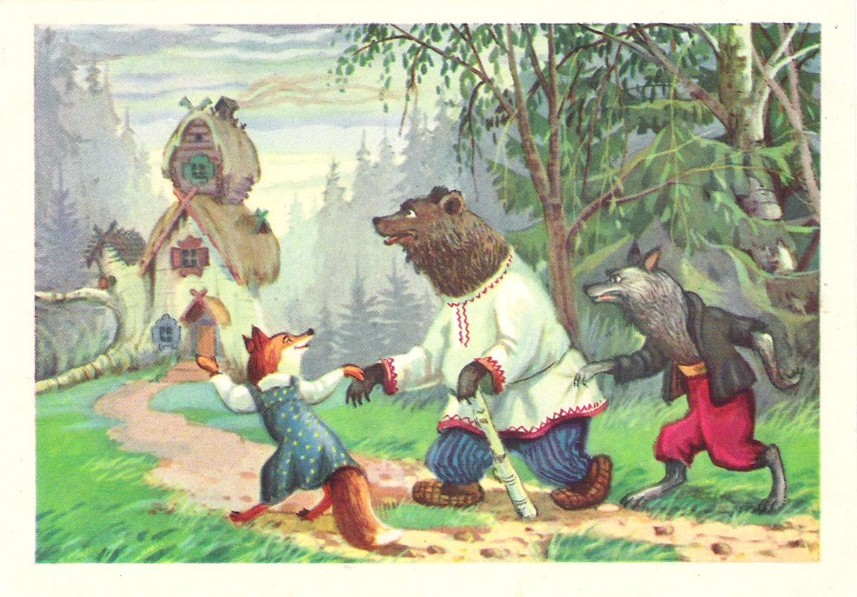 иллюстрации к русской народной сказке лиса волк и медведь региона